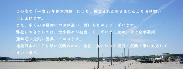 熊本地震メッセージ