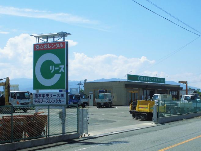 熊本中央リース 宇城営業所