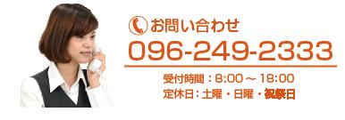 お問い合わせ 096-249-2333