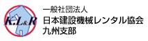 一般社団法人 日本建設機械レンタル協会 九州支部
