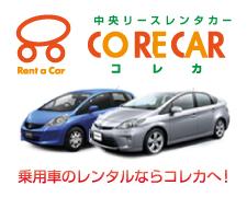 熊本のレンタカーなら中央リースレンタカー「コレカ」へ