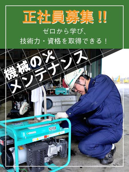 熊本中央リース 正社員募集中