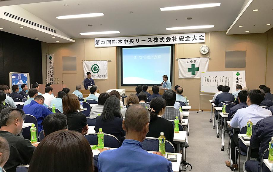 採用情報 熊本中央リース株式会社 安全大会