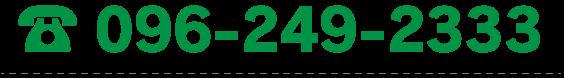 お問い合わせ 096-249-2333 熊本中央リース