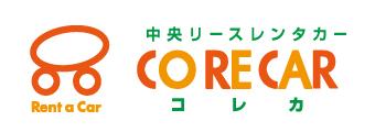 中央リースレンタカー CORECAR コレカ