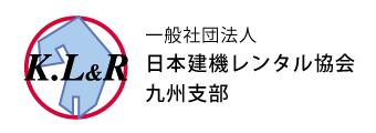 一般社団法人 日本建機レンタル協会九州支部