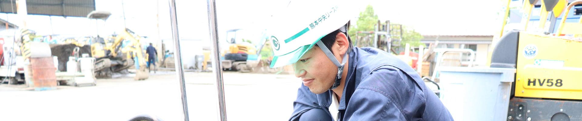 熊本中央リース 採用情報