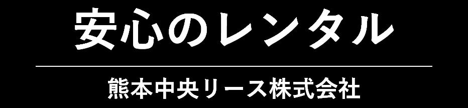 「安心のレンタル」 熊本中央リース