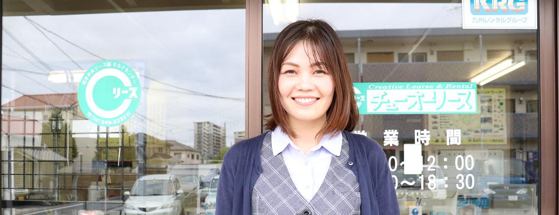 採用情報 熊本中央リース株式会社 フロント業務部の仕事