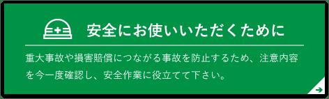 安全にお使いいただくために 熊本中央リース株式会社
