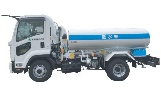 散水車 レンタル商品 車両 熊本中央リース