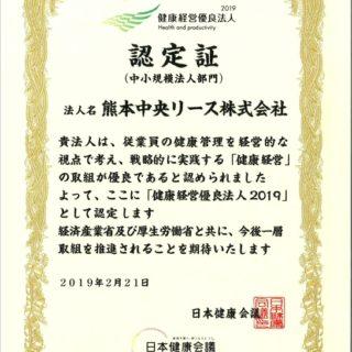 経済産業省より「健康経営優良法人2019」に認定されました