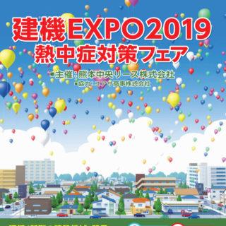 建機EXPO2019
