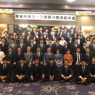 全体集合写真 第38期がSTART 熊本中央リース