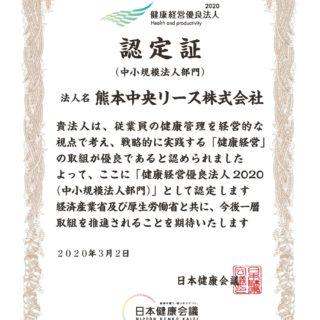 健康経営認定証 2020年 熊本中央リース