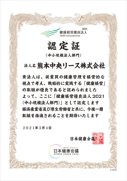 健康経営優良法人2021 熊本中央リース株式会社